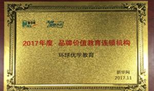 """环球优学教育荣获新华网""""2017年度品牌价值教育连锁机构"""""""
