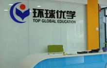 环球优学-双师事业中心成立